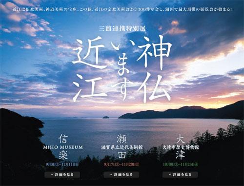 201109_shinbutsu.jpg
