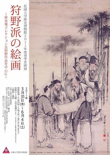 2011kano_poster-thumb.jpg