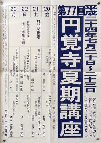 20120724-0.jpg