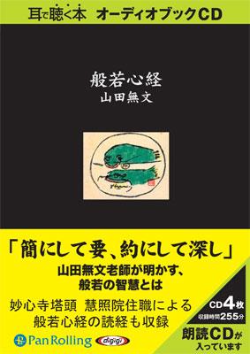 audiobook_han.jpg