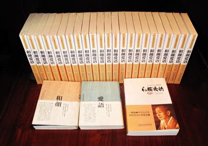waganaigo_chinese.jpg